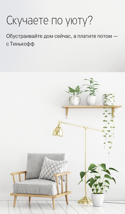 Мебель в рассрочку без переплаты