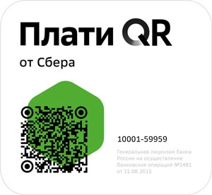 Оплата по QR коду через приложение Сбербанк онлайн